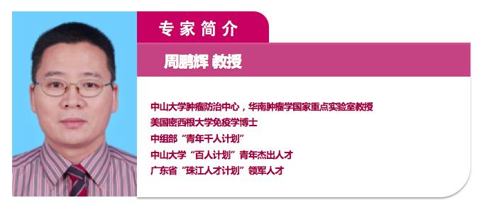 周鹏辉教授简历.png