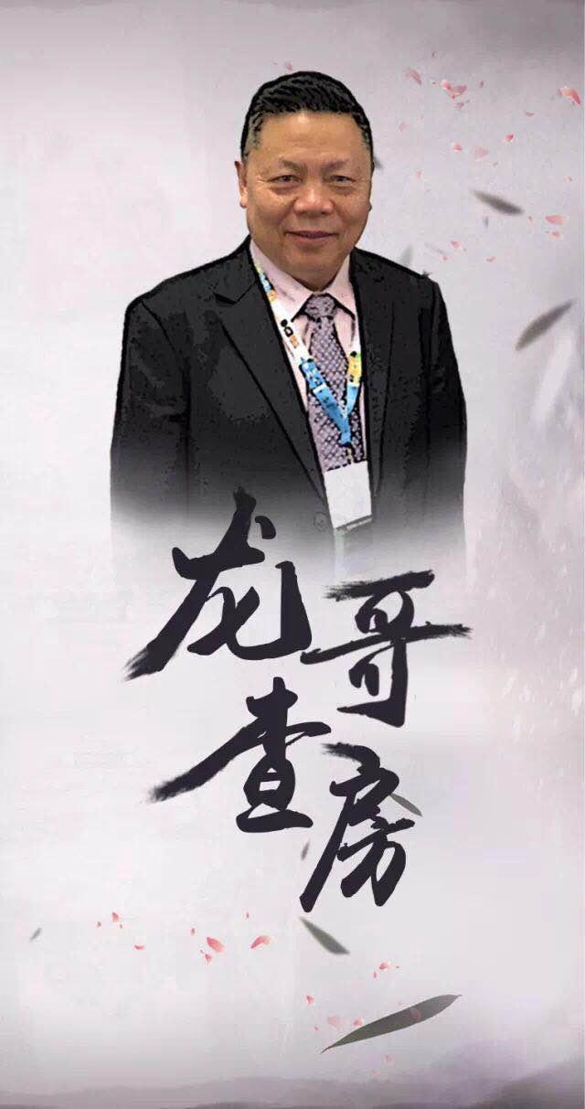 龙哥查房(竖图).jpg