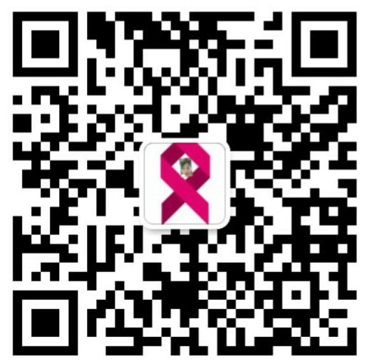 肿瘤资讯 黛安娜 二维码.jpg