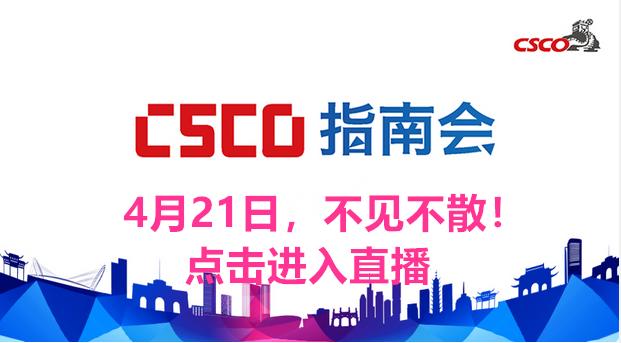 CSCO指南大会_副本.png
