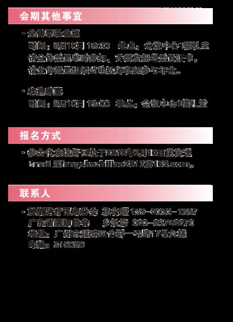 粤港澳会议信息1.png