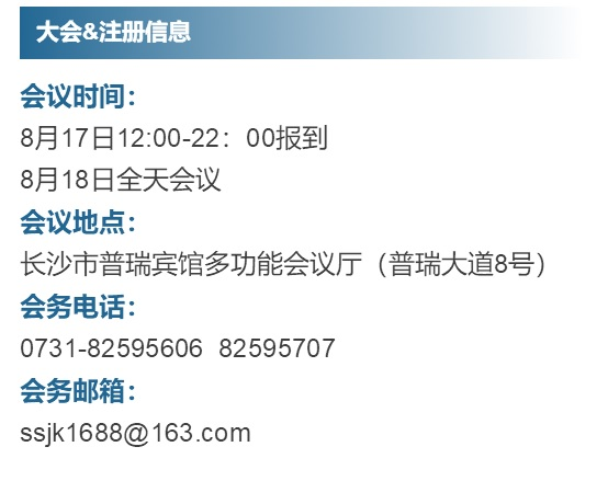 大会注册信息.jpg