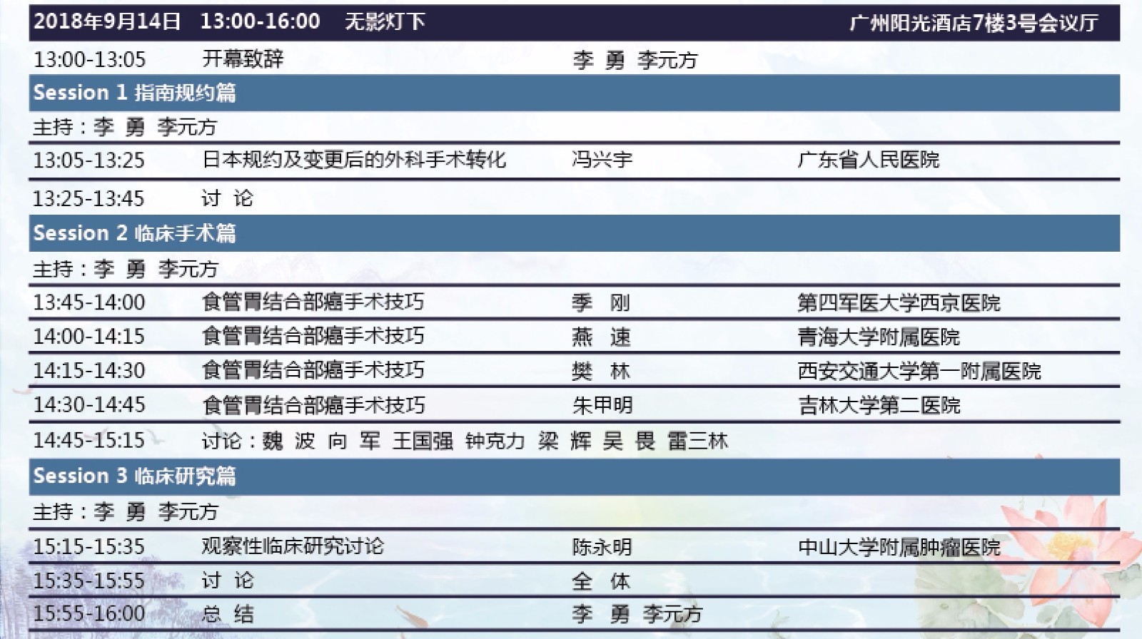 会议日程1.jpg