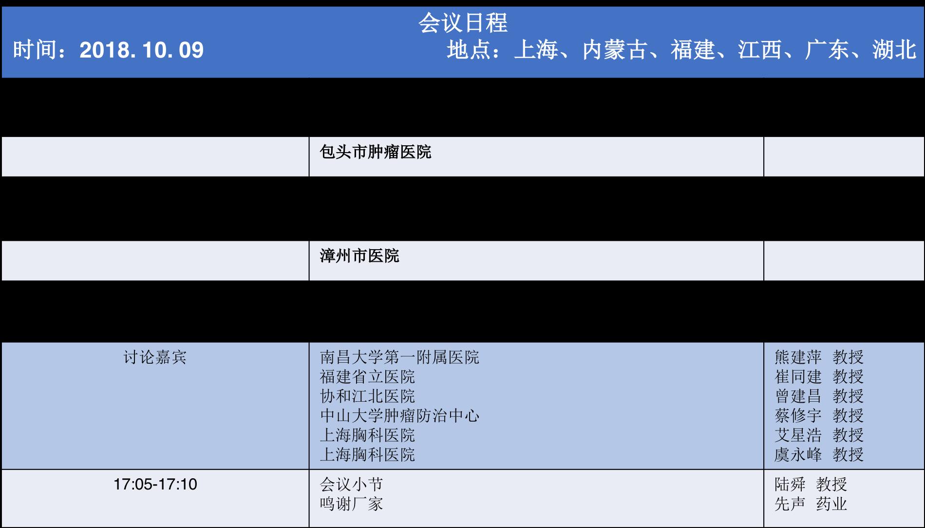 20181009会议日程.png