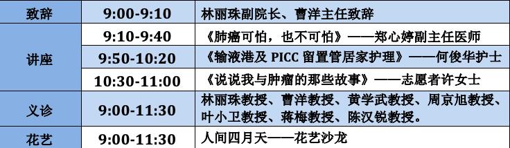 广中医一附院活动议程.png