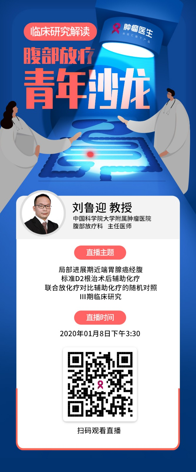 研究解读第二期-刘鲁迎教授.jpg